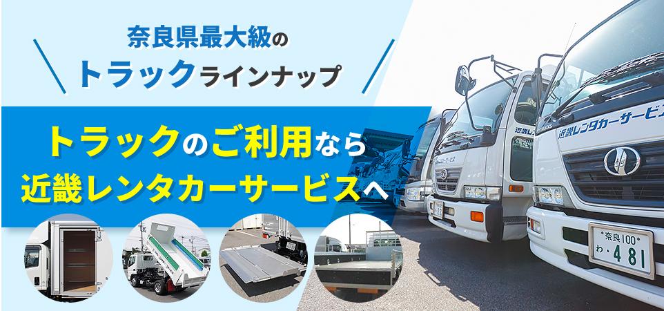 奈良県最大級のトラックラインナップトラックのご利用なら近畿レンタカーサービスへ
