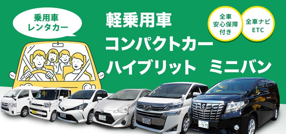 ゆったり24時間乗用車レンタカー5,280円~